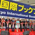 La princesse impériale Mako d'Akishino au 21e Salon du Livre de Tokyo le 2 juillet 2014