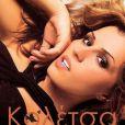 Une vidéo avec la belle Christina Koletsa !