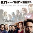 """""""L'affiche japonaise du blockbuster  Avengers , en salles le 25 avril."""""""