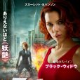 Scarlett Johansson dans  Avengers  de Joss Whedon.