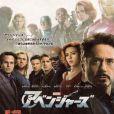 Avengers  de Joss Whedon.
