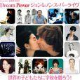 """Concert """"Dream Power John Lennon Super Live"""" à Tokyo, le 8 Décembre 2010"""
