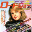 Drew Barrymore est devenue une star internationale extrêmement jeune. La voici à 8 ans, en couv' du magazine japonais  Roadshow . Mars 1983.